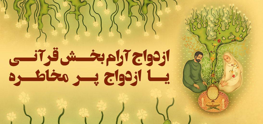 ازدواجِ آرام بخشِ قرآنی