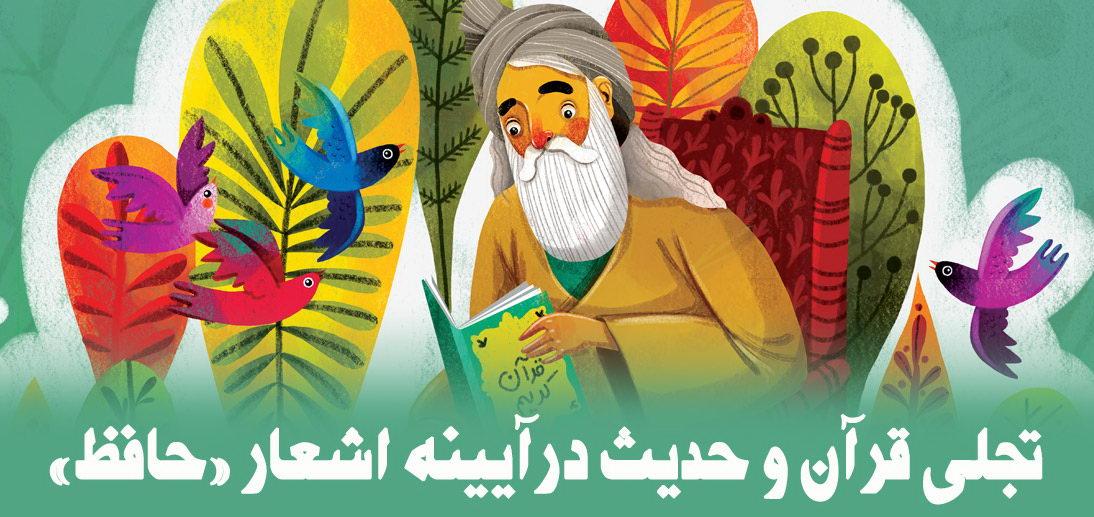 تجلی قرآن و حدیث در آیینه اشعار «حافظ»
