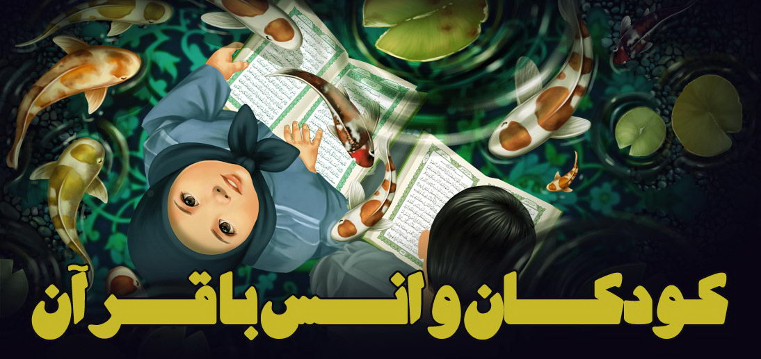 کودکان و انس با قرآن