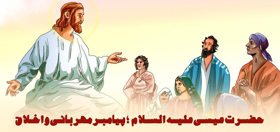 حضرت عیسی علیه السلام؛ پیامبر مهربانی و اخلاق