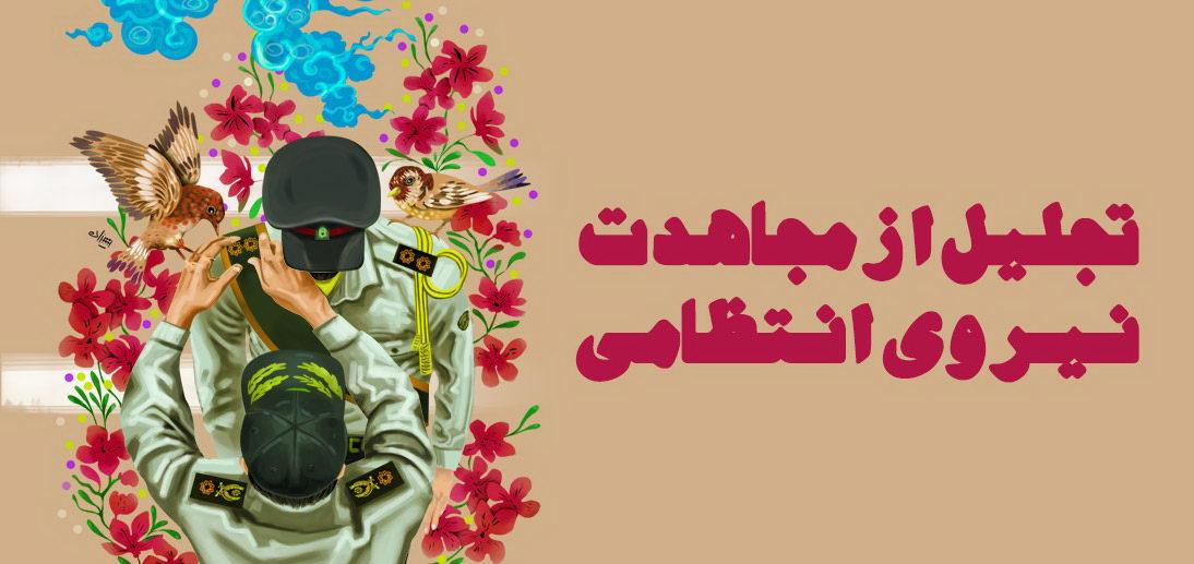 تجلیل از مجاهدت نیروی انتظامی