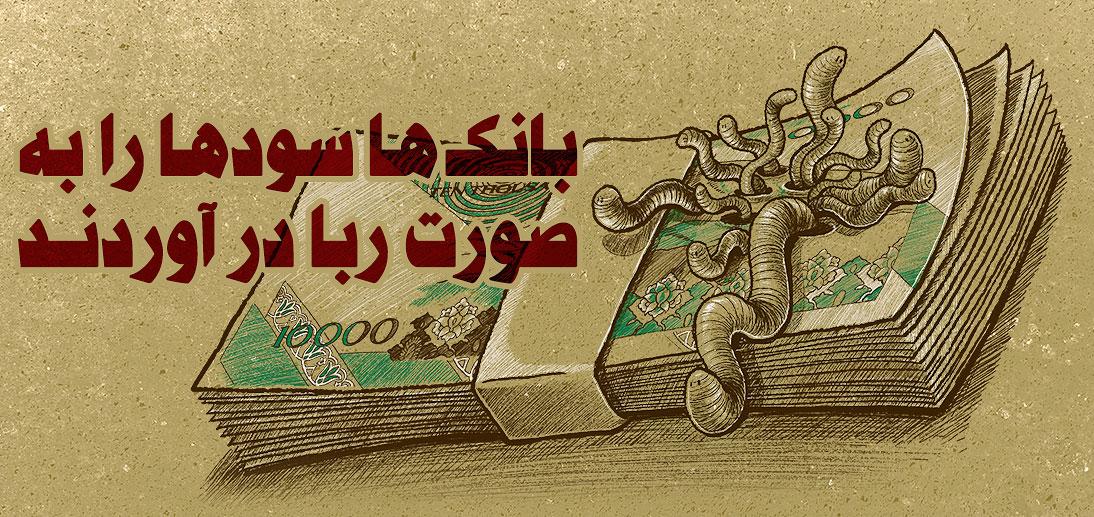 سودهای بانکی و ربا