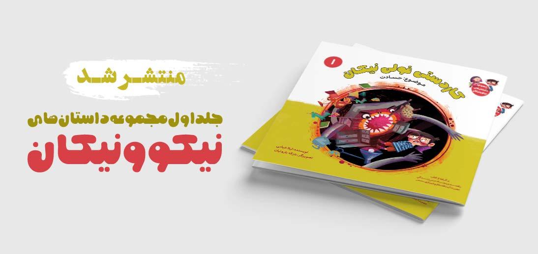 انتشار جلد اول مجموعه داستانی نیکو و نیکان