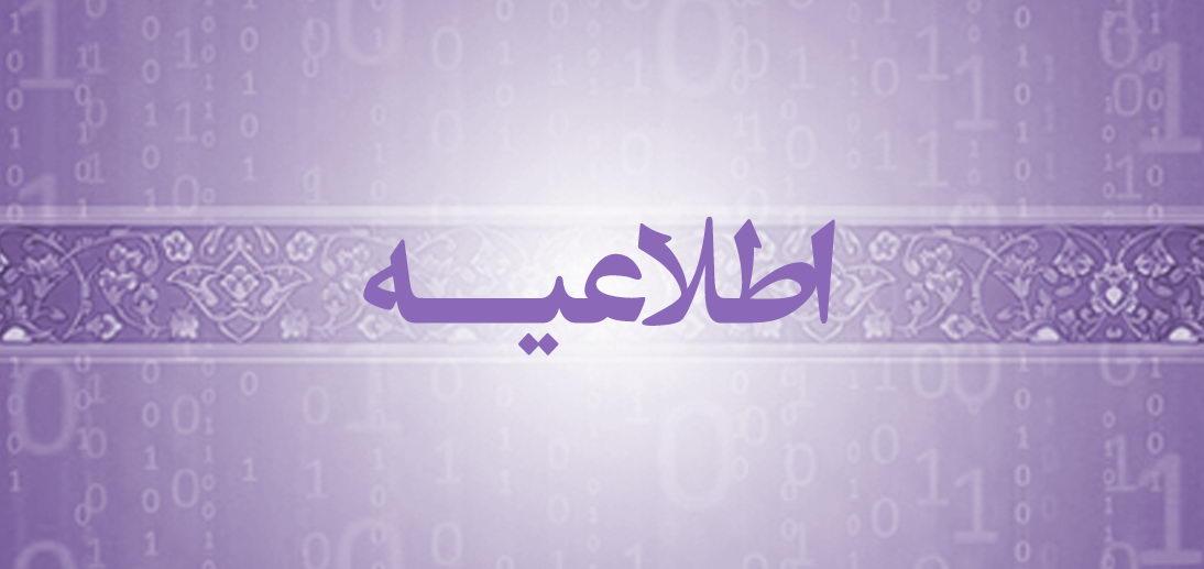 دلیل عدم پخش برنامه معظم له در ماه مبارک رمضان