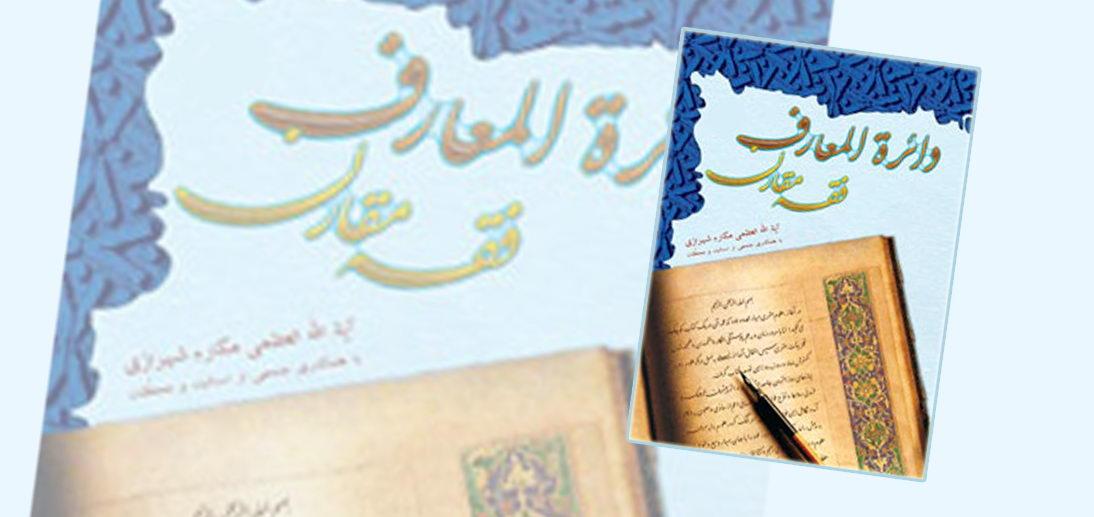 انتشار مقالاتی در موضوع آشنایی با فقه اسلامی