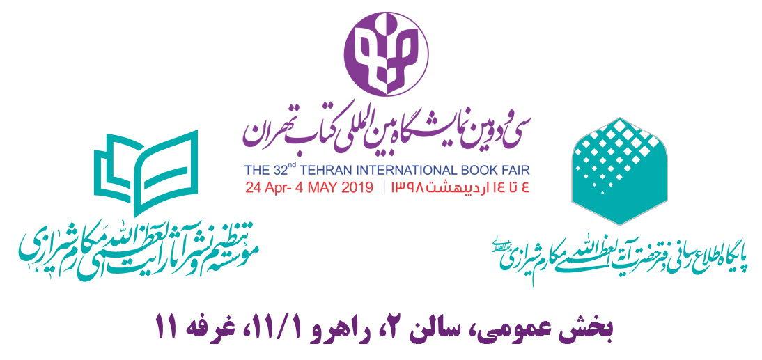 حضور مرکز نشر آثار حضرت آیت الله العظمی مکارم شیرازی در نمایشگاه کتاب تهران