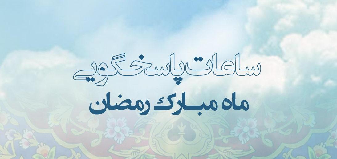 برنامه پاسخگویی به سوالات شرعی و اعتقادی در ماه مبارک رمضان