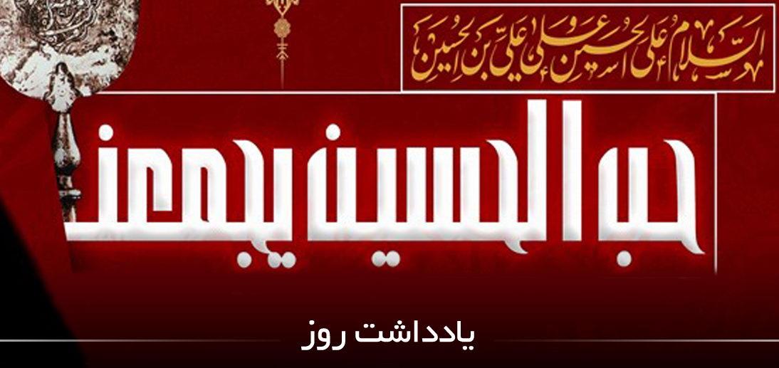 مبنا شناسی شعار«حب الحسین یجمعنا» از منظر معظم له