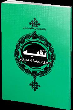 اسلام کی سپر تقیہ