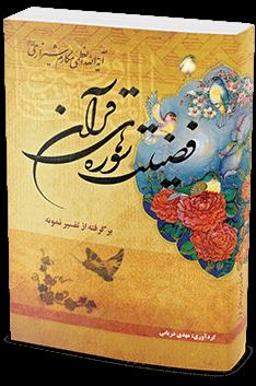 قرآن کریم کے سوروں کی فضیلت (تفسیر نمونہ سے ماخوذ)