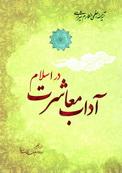 آداب معاشرت در اسلام