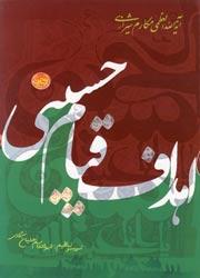 اهداف قیام حسینى