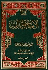 الأخلاق فی القرآن 1