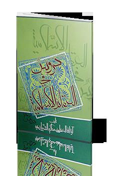 دروس فی العقائد الإسلامیة