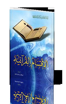 الأقسام القرآنیة