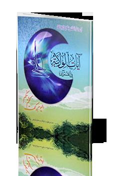 آیـات الولایـة فی القرآن