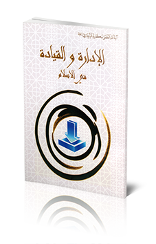 الإدارة والقیادة فی الإسلام