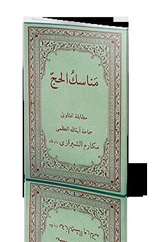 مناسک الحج
