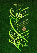 عرفان اسلامی (شرحی جامع بر صحیفه سجادیه) جلد 3
