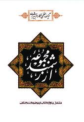 مجموعه ارزشمند؛ مشتمل بر دوازده کتاب در موضوعات مختلف