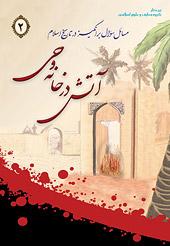 مسائل سؤال برانگیز در تاریخ اسلام؛ 2- آتش در خانه وحی