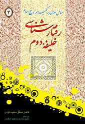 مسائل سؤال برانگیز در تاریخ اسلام؛ 4- رفتار شناسی خلیفه دوم