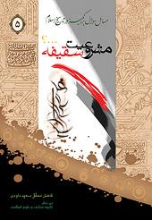 مسائل سؤال برانگیز در تاریخ اسلام؛ 5- مشروعیت سقیفه