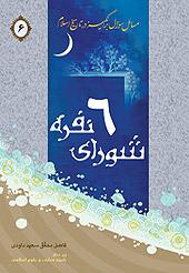 مسائل سؤال برانگیز در تاریخ اسلام؛ 6- شورای شش نفره