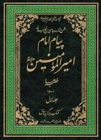 پیام امام امیر المؤمنین علیه السلام (دوره 20 جلدی) جلد اول