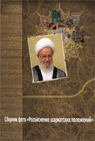 Сборник фетв «Разъяснение шариатских положений»