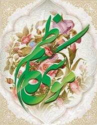 ولادت امام کاظم (علیه السلام)