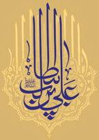 میلاد حضرت علی(علیه السلام)