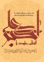 حضرت علی اکبر(علیه السلام)