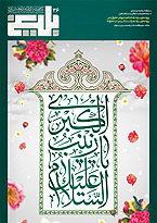 ماهنامه الکترونیکی خبری - تحلیلی بلیغ (سال چهارم - شماره سی و ششم - دی 1397)