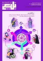ماهنامه الکترونیکی خبری - تحلیلی بلیغ (سال سوم - شماره بیست و ششم - اسفند 1396)