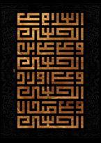 امام حسین علیه اسلام