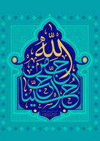 ولادت امام حسین(علیه السلام)