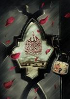 شهادت امام صادق(علیه السلام)