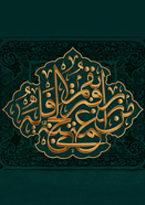 وفات حضرت فاطمه معصومه(سلام الله علیها)