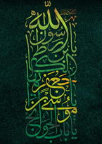 شهادت امام کاظم (علیه السلام)