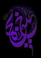 خدیجه کبری سلام الله علیها