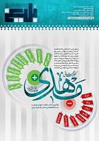 ماهنامه الکترونیکی خبری - تحلیلی بلیغ (سال دوم - شماره پنجم - خرداد 1395)