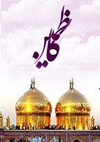 امام موسی کاظم (ع)