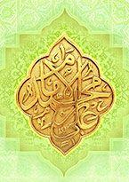 لمحة عن حياة الإمام الجواد(ع)