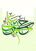 Imam Ḥasan (Ýa)