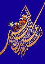 Imam Mahdī (Ýa)