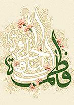 Hazrate Zahra (sa)
