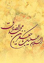 Imam Sadiq (as)