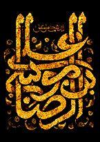 الإمام علي بن موسى الرضا(عليه السلام)