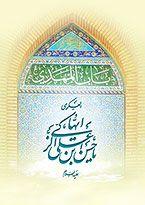 الإمام الحسن العسكري(عليه السلام)